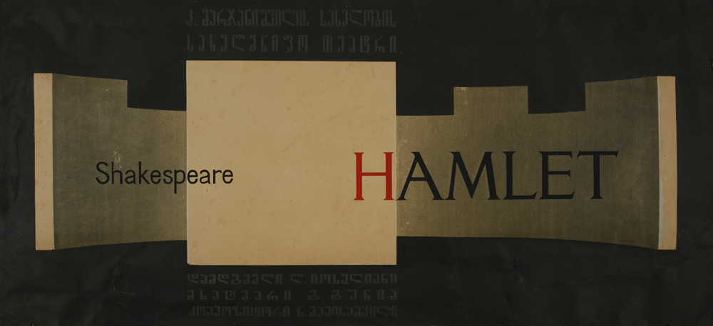 "G. Gunia - W. Shakespeare\'s ""Hamlet"", 1966-1974 - Northern Ossetia State Drama Theater"